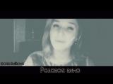 Элджей ft. Feduk - Розовое вино (cover by Анна Куликова),красивая девушка с классным голосом круто спела кавер,поёмвсети,талант