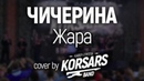 Чичерина - Жара (Cover by KORSARS band)