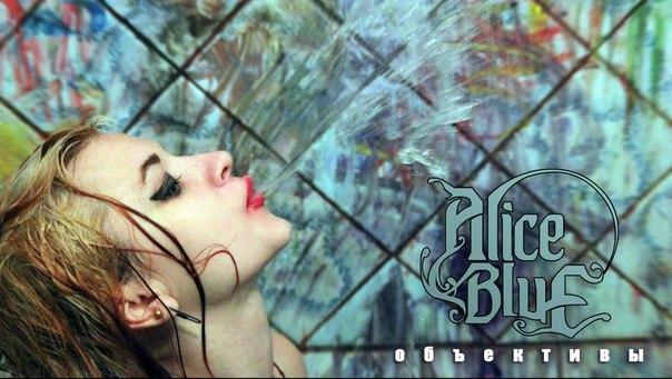 Новый сингл ALICEBLUE - Объективы