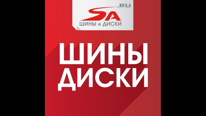 Интернет-магазин ШИН и ДИСКОВ - SA.RU