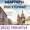 Аренда квартир в Санкт-Петербурге посуточно.