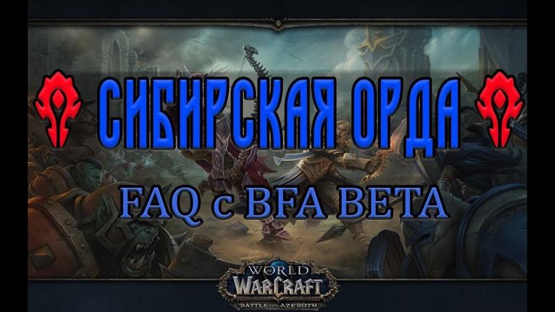 Секреты с беты BFA World of Warcraft