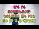 Баблокот I необычный хайп, вложил 150 рублей I insane-profit