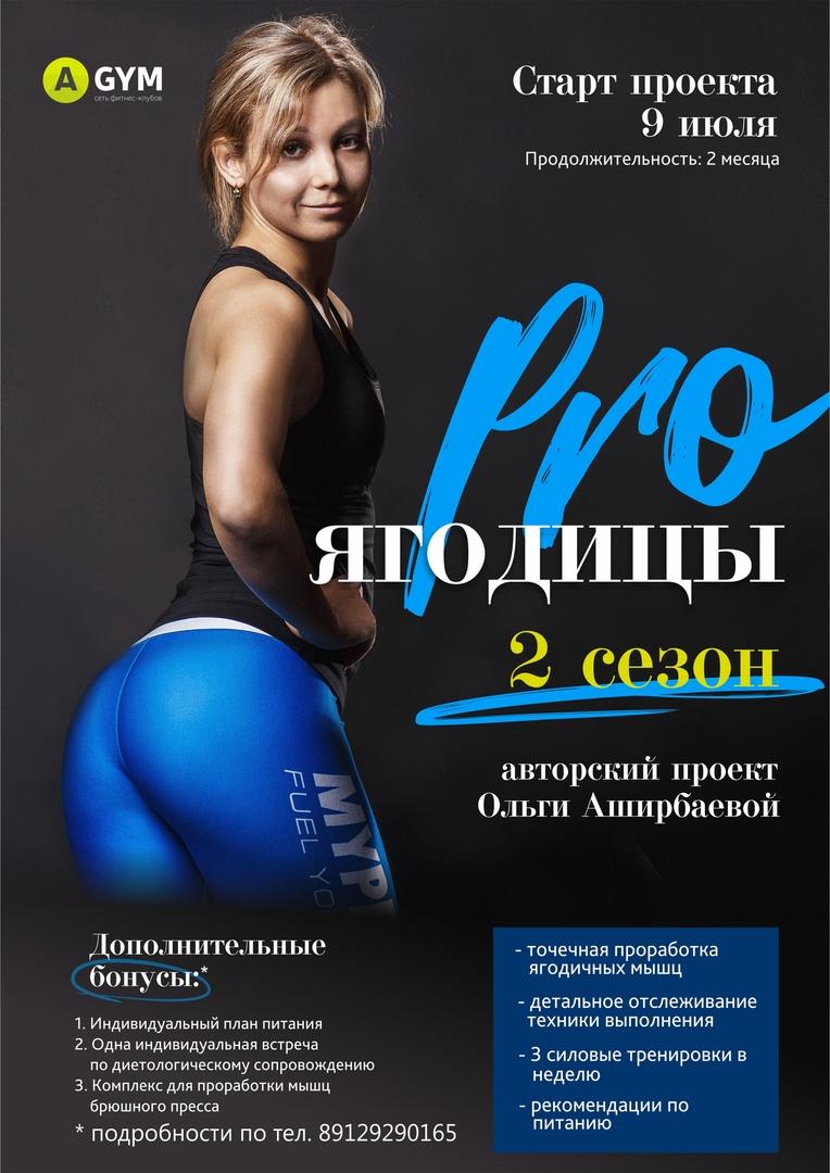 Афиша Тюмень Проект PRO ягодицы О.Аширбаевой. 2 сезон.