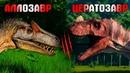 АЛЛОЗАВР VS ЦЕРАТОЗАВР КОРОЛИ МЕЗОЗОЯ. Битвы динозавров