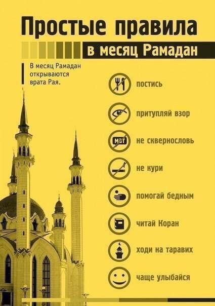Простые правила в месяц Рамадан