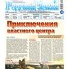 """Газета """"Родовая Земля"""""""