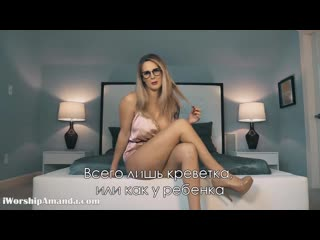 Little dicks are pussy free sph (русские субтитры)