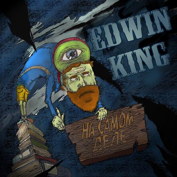 Дебютный EP группы EDWIN KING - На самом деле (2012)