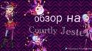 Обзор на Courtly Jester из коллекции Way too Wonderland Ever After High Кортли Джестер EAH