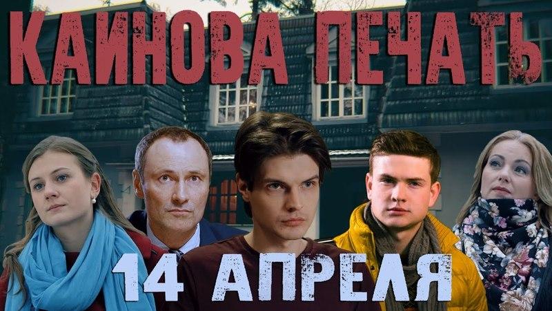Каинова печать премьера на канале TVIN и ТВЦ трейлер
