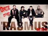 The Rasmus в Омске 06.10.13 видео отчет