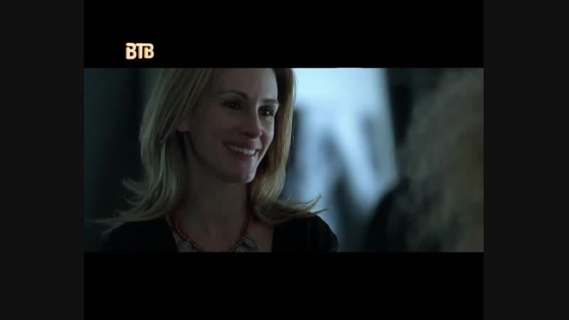 Джулия Робертс на ВТВ