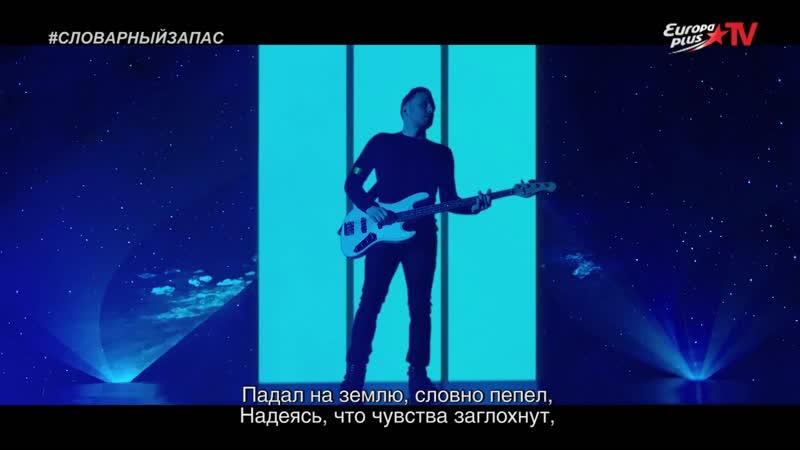 Imagine Dragons — Believer (Europa Plus TV) Словарный запас