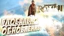 Глобальное обновление предков Семейное древо Total War Rome II