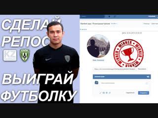 В прямом эфире за репост подарим форму ФК Атырау