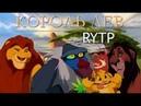Король Лев RYTP