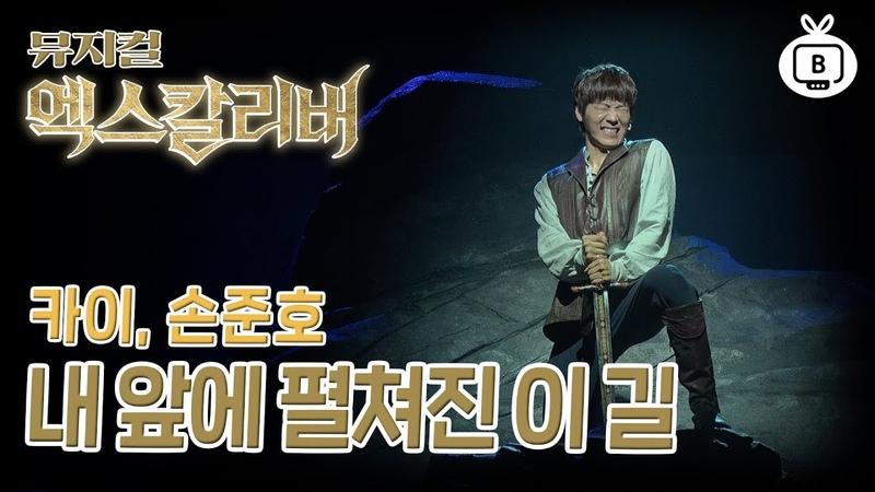 [1열중앙석] 뮤지컬 '엑스칼리버' 내 앞에 펼쳐진 이 길 - 카이, 손준호