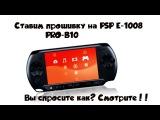 Как ставить прошивку 6.60 PRO-B10 на PSP E-1008.