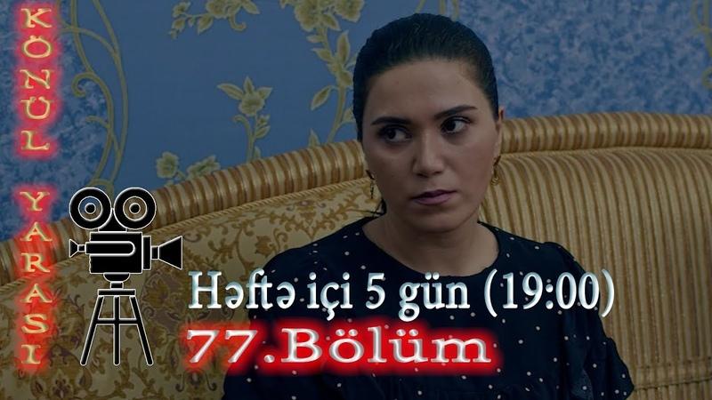Könül yarası (77-ci bölüm) - TAM HİSSƏ