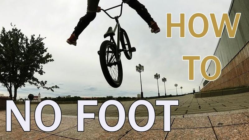 ЛЁГКИЕ ТРЮКИ НА BMX   КАК СДЕЛАТЬ NO FOOT НА BMX   ПРОСТЫЕ ТРЮКИ НА BMX