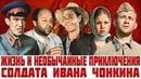 ЖИЗНЬ И НЕОБЫЧАЙНЫЕ ПРИКЛЮЧЕНИЯ СОЛДАТА ИВАНА ЧОНКИНА кинокомедия сатира 1994 год