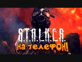 [SHIMOROSHOW] S.T.A.L.K.E.R. НА ТЕЛЕФОН! - НЕ ОЖИДАННО!