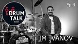 DRUMTALKRussia TIM IVANOV (Club Drum Show) episode4