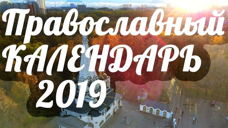 Православный календарь 2019 год. Церковные праздники РОЖДЕСТВО, ПАСХА, КРЕЩЕНИЕ. КОГДА ПОСТ