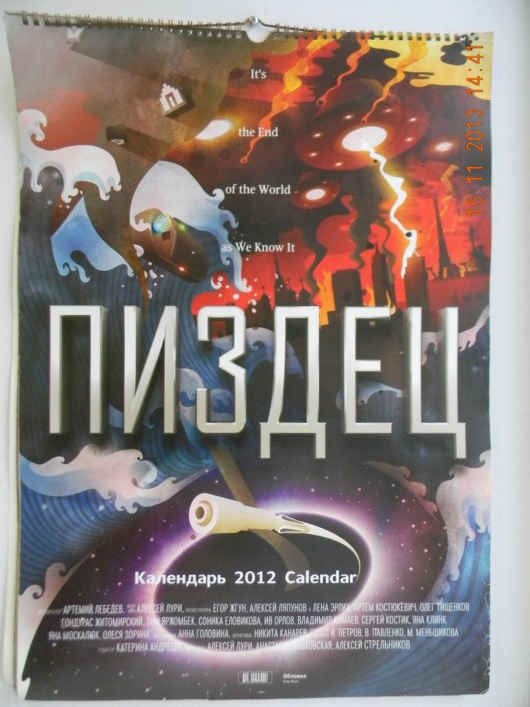 На этот раз календарь - вариации на тему концов света, о чем прямо заявляет название и цитата над ней...