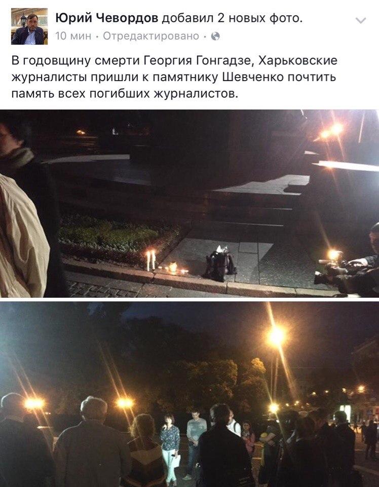 Шестнадцать лет со дня исчезновения Гонгадзе - акция на Майдане - Цензор.НЕТ 9288