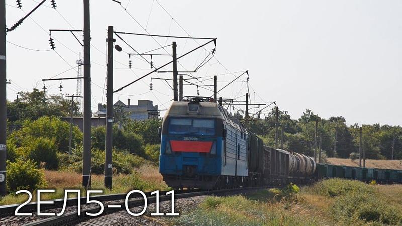 2ЭЛ5-011 с чётным грузовым поездом