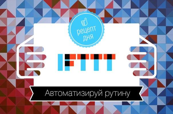 IFTTT дня: Делимся любимой музыкой в Facebook →