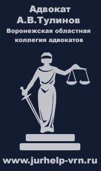 юрист по семейному праву воронеж - фото 2