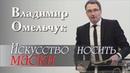 165. Искусство носить маски - В. Омельчук