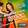 Интенсив с нуля: Salsa с Карлосом Торресом