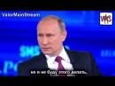 Для ВП Путин Можно было бы ответить на ваш вопрос, но я не буду этого делать