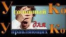 КРЫШКА ГРОБА в АФЕРЕ ЖКХ №58