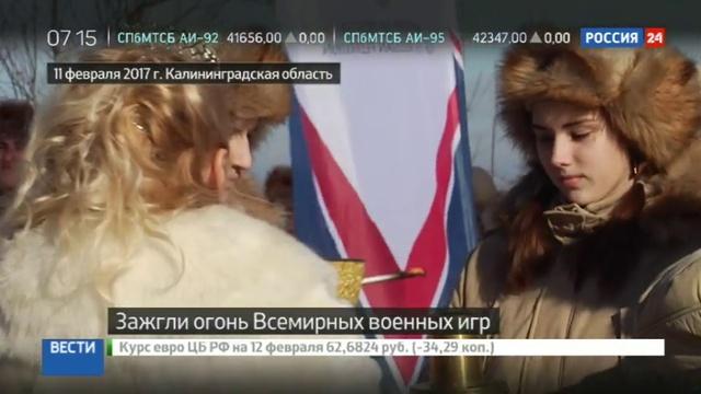 Новости на Россия 24 • Огонь Третьих всемирных военных игр зажгли под Калининградом