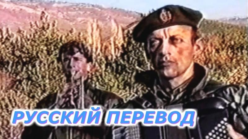 Русский перевод - SERBIA STRONG! (REMOVE KEBAB)