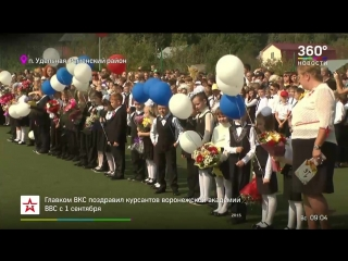 Игорь Чистюхин в день знаний поздравлял учеников Удельнинской гимназии