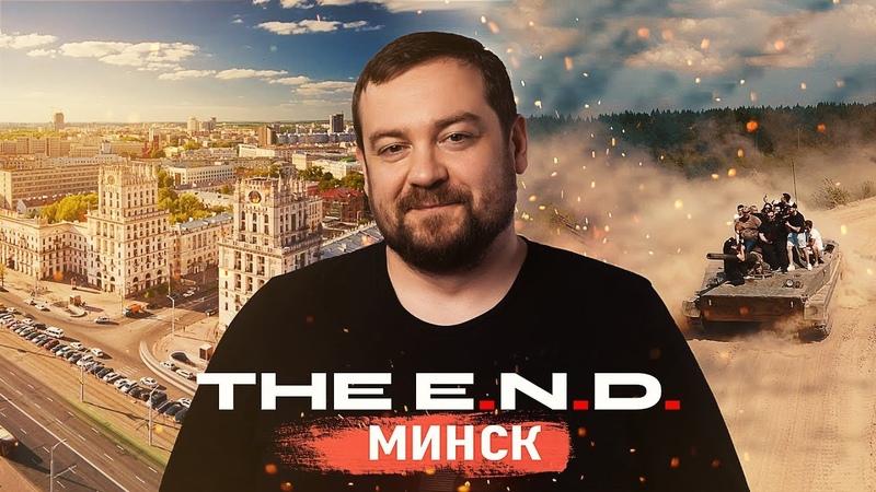 The E.N.D. Минск - МегаРазборка, танки, бронепоезд, ОГОНЬ