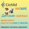Детская одежда оптом и в розницу  в Новосибирске