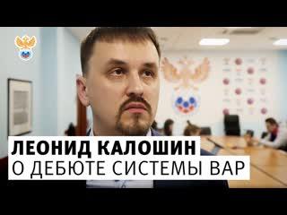 Леонид Калошин о дебюте системы ВАР