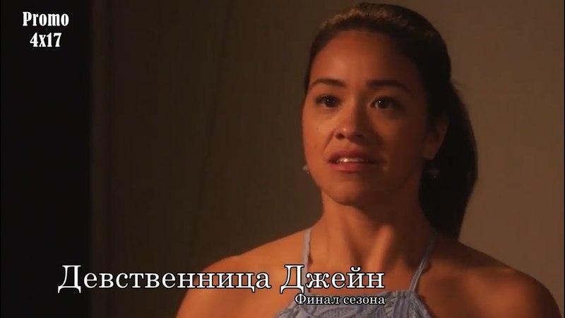 Девственница Джейн 4 сезон 17 серия - Промо с русскими субтитрами Jane The Virgin 4x17 Promo