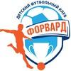 """Детский футбольный клуб """"Форвард"""" Улан-Удэ"""