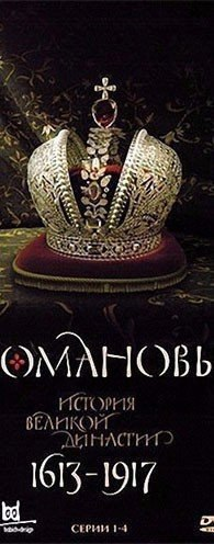 5 фильмов о известных личностях истории России, которые стоит посмотреть каждому.