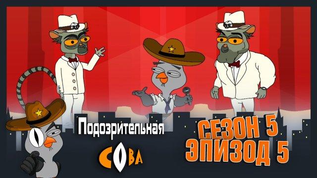 Подозрительная Сова, 5 сезон, 5 серия