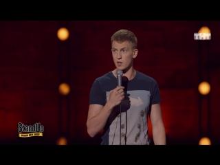 Stand Up: Алексей Щербаков - О часах с GPS