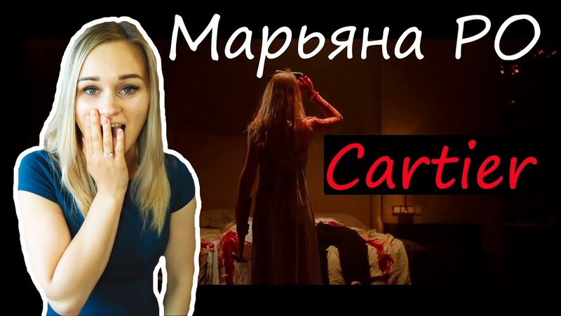РЕАКЦИЯ НА Марьяна Ро - CARTIER (official video) НОВЫЙ КЛИП Maryana Ro - КАРТЬЕ Браслет